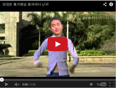 Video of Kim Jong-Un's Face Photoshopped Over People Dancing and Being Humiliated